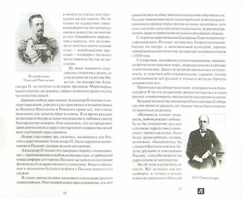 Иллюстрация 1 из 11 для Россия перед катастрофой - Стефания Долгорукая | Лабиринт - книги. Источник: Лабиринт