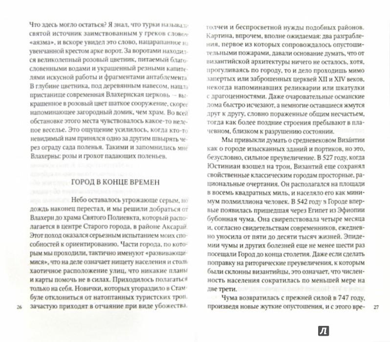 Иллюстрация 1 из 12 для Турция. Византийское путешествие - Джон Эш | Лабиринт - книги. Источник: Лабиринт