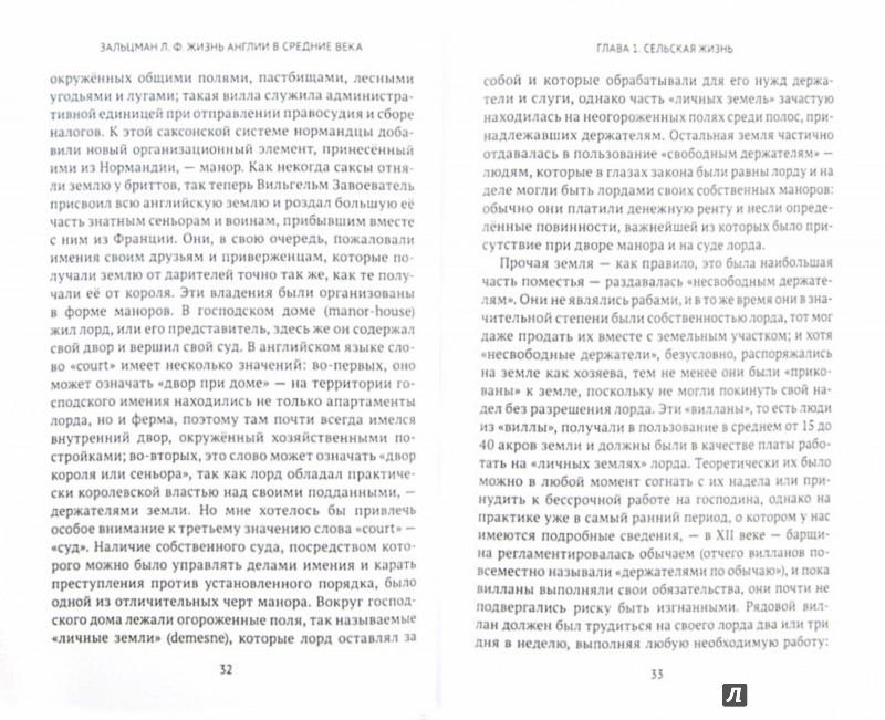 Иллюстрация 1 из 22 для Жизнь Англии в Средние века - Льюис Зальцман | Лабиринт - книги. Источник: Лабиринт