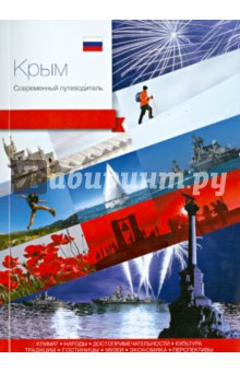 Крым. Современный путеводитель