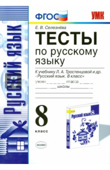 Русский язык. 8 класс. Тесты к учебнику Л.А. Тростенцовой и др. ФГОС