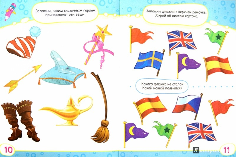 Иллюстрация 1 из 26 для Тренируем память перед школой - Виктория Белых | Лабиринт - книги. Источник: Лабиринт