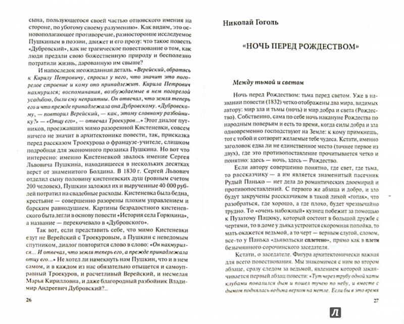 Иллюстрация 1 из 13 для Практическое литературоведение. Что сказал писатель - Лебедева, Северинец, Коренькова | Лабиринт - книги. Источник: Лабиринт