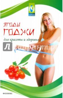 Ягоды годжи для красоты и здоровья купить ягоды годжи в магазине