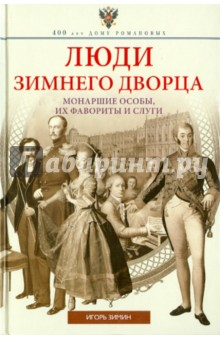 Люди Зимнего дворца. Монаршие особы, их фавориты и слуги