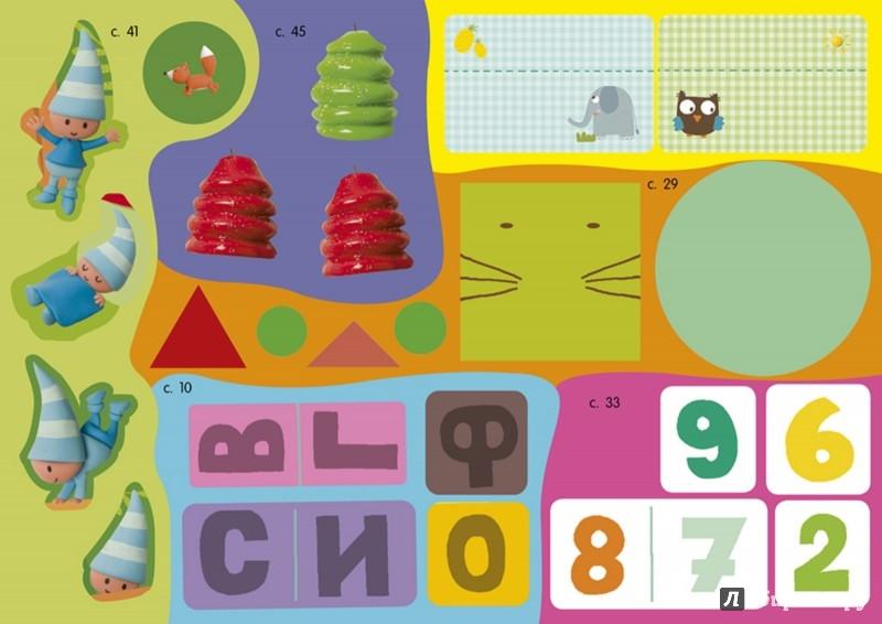Иллюстрация 1 из 15 для 50 веселых суперразвивающих заданий для детей 3-4 лет | Лабиринт - книги. Источник: Лабиринт