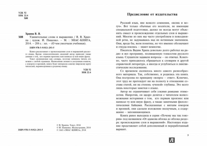Иллюстрация 1 из 26 для Происхождение слов и выражений - Вадим Храппа | Лабиринт - книги. Источник: Лабиринт
