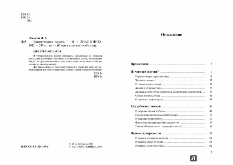 Иллюстрация 1 из 26 для Удивительная химия - Илья Леенсон | Лабиринт - книги. Источник: Лабиринт