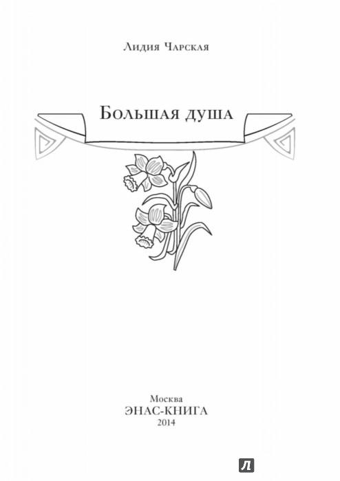 Иллюстрация 1 из 17 для Большая душа - Лидия Чарская | Лабиринт - книги. Источник: Лабиринт