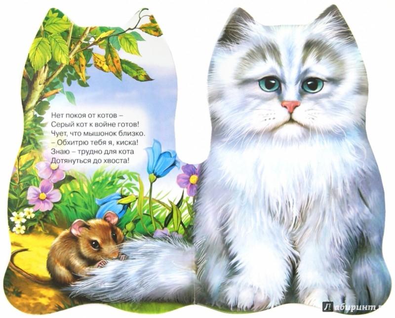Иллюстрация 1 из 18 для Кошки-мышки - Оксана Иванова | Лабиринт - книги. Источник: Лабиринт