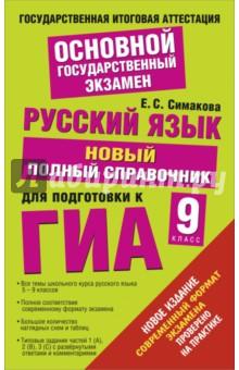 Русский язык. ГИА 2015. Новый полный справочник для подготовки к ГИА