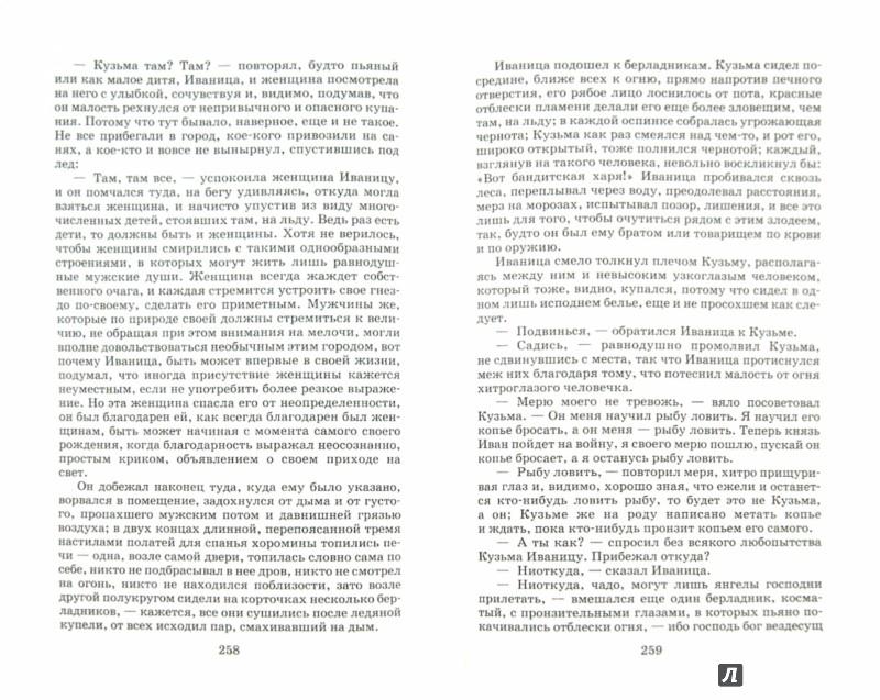 Иллюстрация 1 из 6 для Юрий Долгорукий - Павел Загребельный | Лабиринт - книги. Источник: Лабиринт