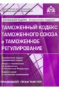 Таможенный кодекс таможенного союза 2015,