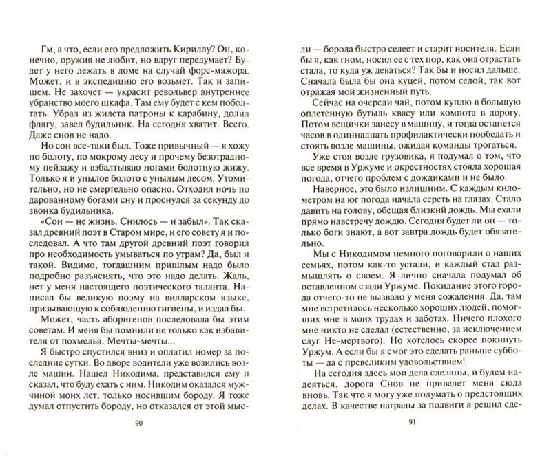 Иллюстрация 1 из 10 для Река Снов. Кольцо Зеркал - Сергей Сезин | Лабиринт - книги. Источник: Лабиринт