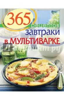 365 рецептов. Завтраки в мультиварке завтраки коллекция лучших рецептов