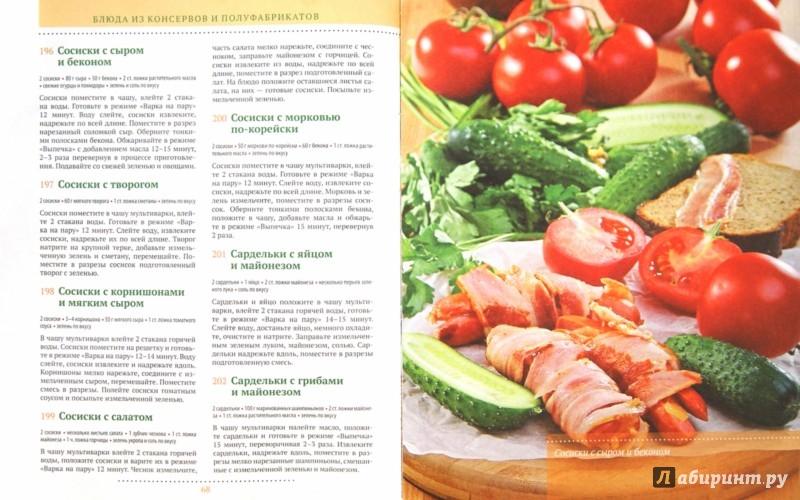 Иллюстрация 1 из 21 для 365 рецептов. Завтраки в мультиварке - С. Иванова | Лабиринт - книги. Источник: Лабиринт