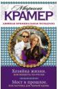 Крамер Марина Хозяйка жизни, или Вендетта по-русски. Мост в прошлое, Паутина для Черной вдовы