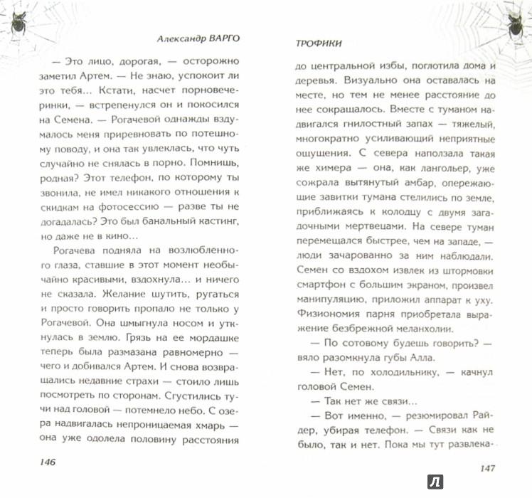 Иллюстрация 1 из 11 для Трофики - Александр Варго | Лабиринт - книги. Источник: Лабиринт