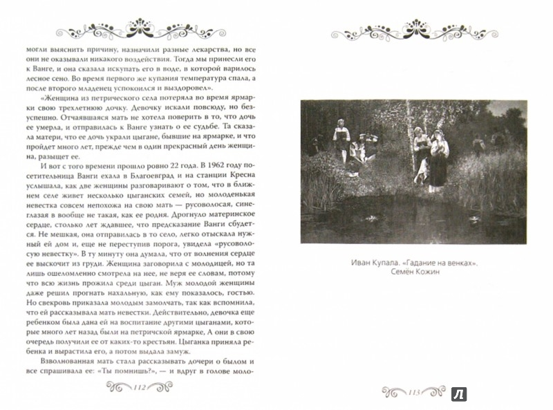 Иллюстрация 1 из 16 для Ванга. Величайшая тайна пророчицы - Софья Бенуа   Лабиринт - книги. Источник: Лабиринт