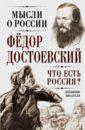 Достоевский Федор Михайлович Что есть Россия? Дневники писателя