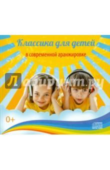 Классика для детей в современной аранжировке (CD)