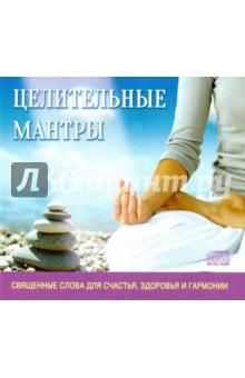 Целительные мантры (CD)