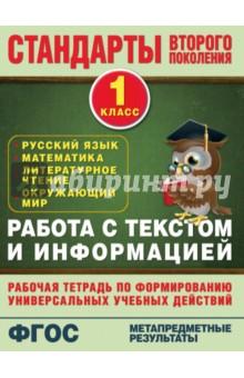 Работа с текстом и информацией. 1 класс. ФГОС АСТ