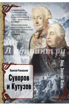 Суворов. Кутузов