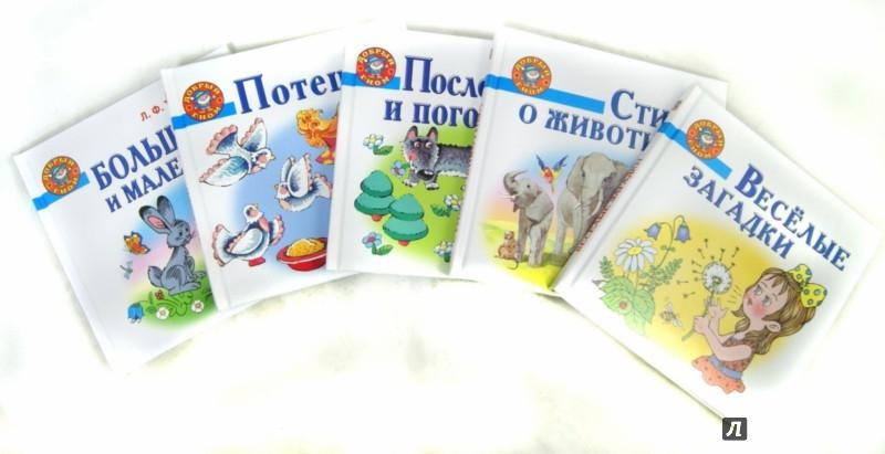 Иллюстрация 1 из 13 для Первые книжки для малыша и малышки. Комплект из 5 книг - Лариса Тихомирова | Лабиринт - книги. Источник: Лабиринт