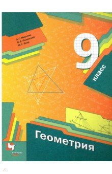 Геометрия. 9 класс. Учебник. ФГОС учебники вентана граф химия 9 кл учебник изд 1