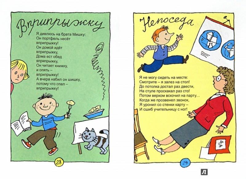 Иллюстрация 1 из 65 для Навигация в тетрадке - Марина Тахистова | Лабиринт - книги. Источник: Лабиринт