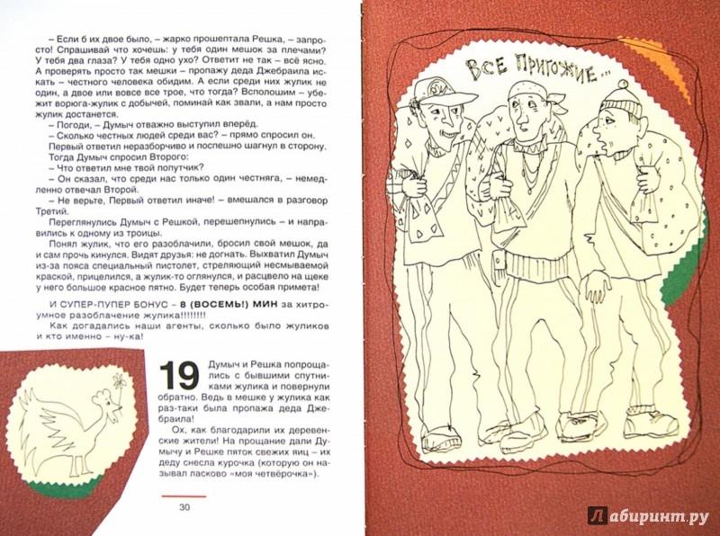 Иллюстрация 1 из 16 для Порешайка. Рассказы-загадки для детей - Николай Голь | Лабиринт - книги. Источник: Лабиринт