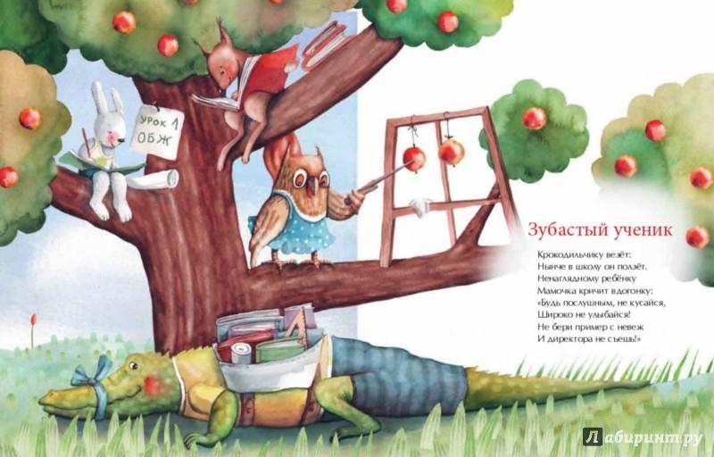 Иллюстрация 1 из 40 для Первоклассные стихи - Игнатова, Волкова | Лабиринт - книги. Источник: Лабиринт