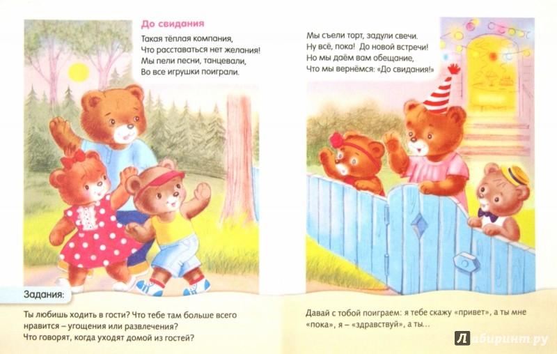 Иллюстрация 1 из 27 для Вежливые слова - Вероника Нечаева | Лабиринт - книги. Источник: Лабиринт