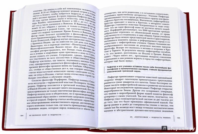 Иллюстрация 1 из 7 для 50 великих книг о мудрости, или Полезные знания для тех, кто экономит время - Андрей Жалевич | Лабиринт - книги. Источник: Лабиринт