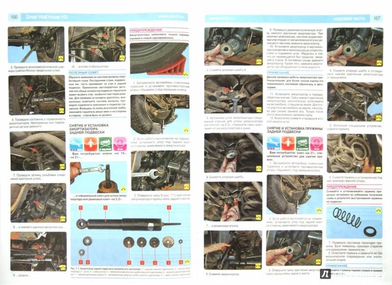 Иллюстрация 1 из 8 для Great Wall Hover НЗ. Руководство по эксплуатации. техническому обслуживанию и ремонту | Лабиринт - книги. Источник: Лабиринт