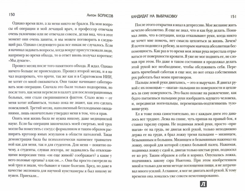 Иллюстрация 1 из 8 для Кандидат на выбраковку - Антон Борисов | Лабиринт - книги. Источник: Лабиринт