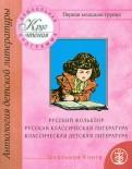 Круг чтения. Антология детской литературы. Дошкольная программа. Первая младшая группа