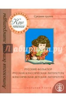 Круг чтения. Антология детской литературы. Дошкольная программа. Средняя группа
