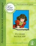 Круг чтения. Антология детской литературы. Подготовительная группа. Часть 1. Русский фольклор