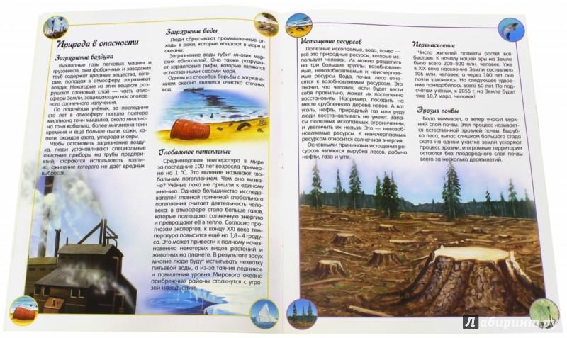 Иллюстрация 1 из 22 для Наша планета. Части света - Кэти Хьюот | Лабиринт - книги. Источник: Лабиринт