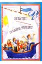 Зарицкая Евгения Земля полна чудес: Песни для дошкольников: Пособие музыкального руководителя ДОУ