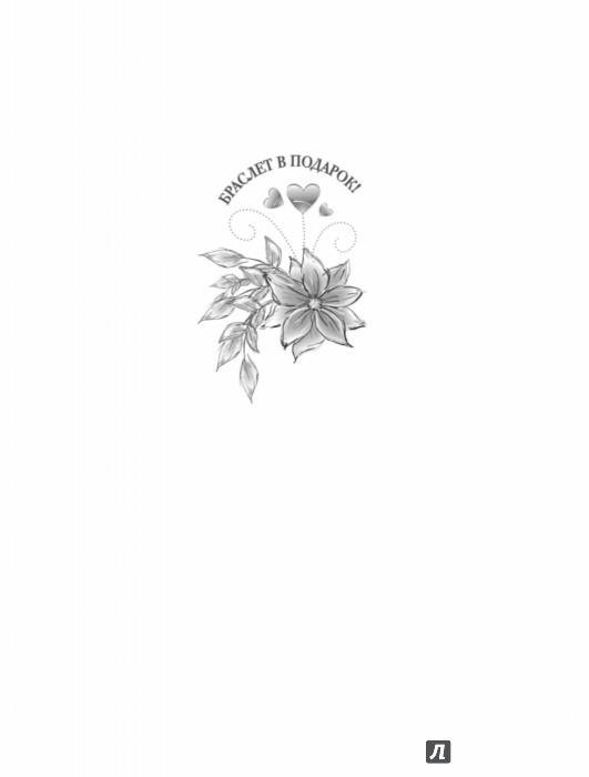 Иллюстрация 1 из 33 для Каникулы для двоих. Большая книга романов о любви для девочек - Беленкова, Щеглова, Чепурина   Лабиринт - книги. Источник: Лабиринт