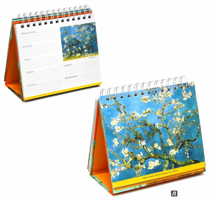 Иллюстрация 1 из 8 для Ван Гог. Шедевры живописи | Лабиринт - книги. Источник: Лабиринт