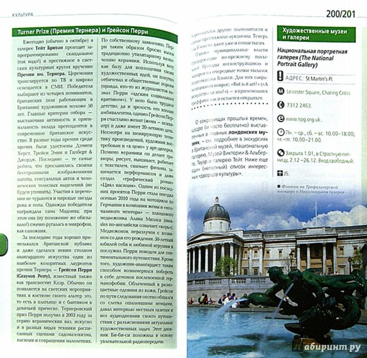 Иллюстрация 1 из 16 для Лондон - Галина Рэмптон | Лабиринт - книги. Источник: Лабиринт