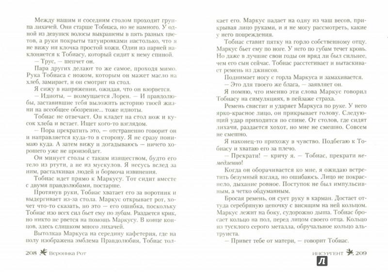 Иллюстрация 1 из 42 для Инсургент - Вероника Рот | Лабиринт - книги. Источник: Лабиринт