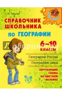 Справочник школьника по географии. 6-10 классы словарь школьника по физической географии