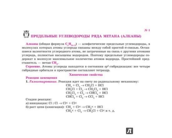 Иллюстрация 1 из 10 для Органическая химия на ладони - Виолетта Лилле | Лабиринт - книги. Источник: Лабиринт