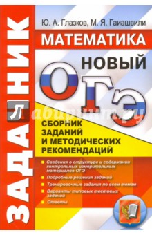 ОГЭ. Математика. Задачник. Сборник заданий и методических рекомендаций