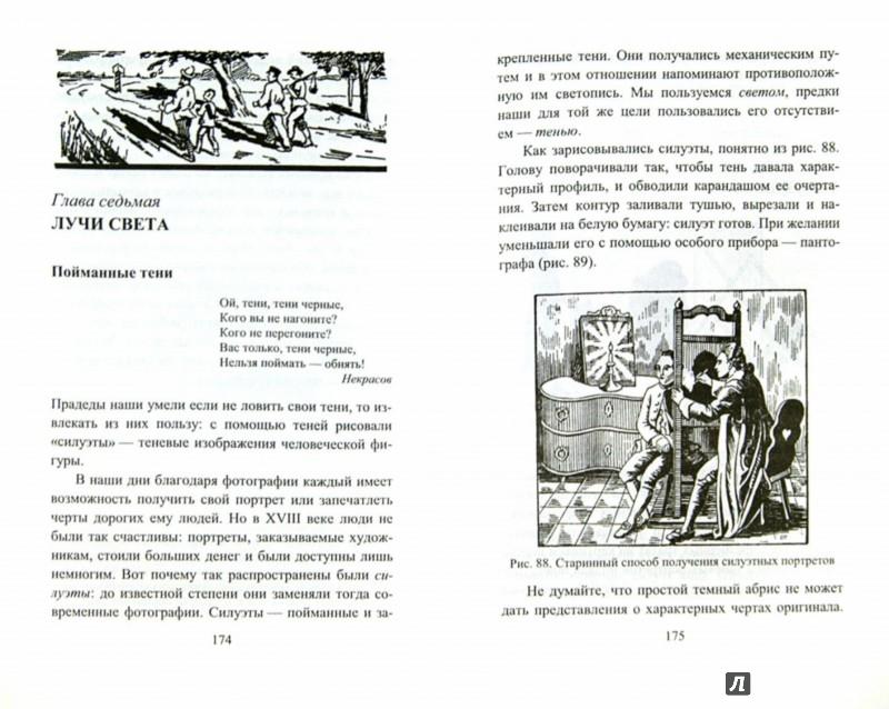 Иллюстрация 1 из 30 для Занимательная физика - Яков Перельман | Лабиринт - книги. Источник: Лабиринт